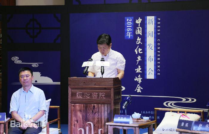 2016首届荆楚文创节——互联网成为文化产业中流砥柱