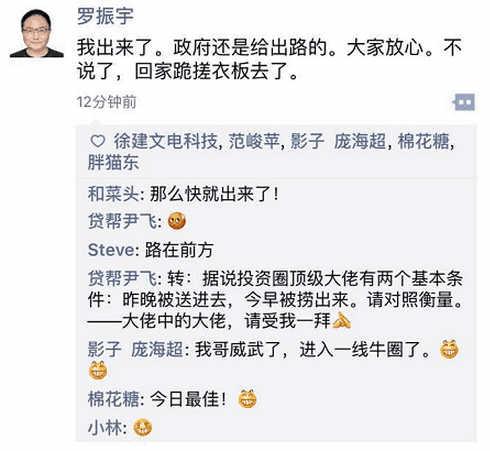 ,周鸿祎,投资人,徐小平,Star VC,互联网金融,北京哪三处高档俱乐部被端?扫黄抓了哪些人?