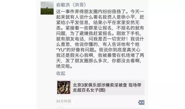 ,周鸿祎,徐小平,北京扫黄涉黄名单让大佬无奈报平安 蓝黛保利丽海名媛神秘幕后