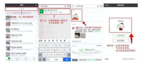 微信QQ新年彩蛋盘点