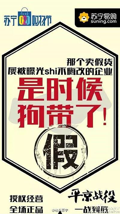 刘强东对苏宁发嘴炮:要把苏宁赶出宿迁