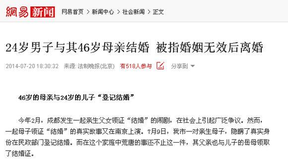 为儿子考沪大学假结婚抢遗产 被儿子前女友捆杀推埋天坑