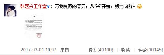 张艺兴工作室解散:假的 新旧团队交接