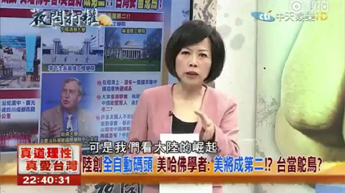 ,台湾节目花式夸大陆视频全文:大陆一哥 美国老二 台湾咋办