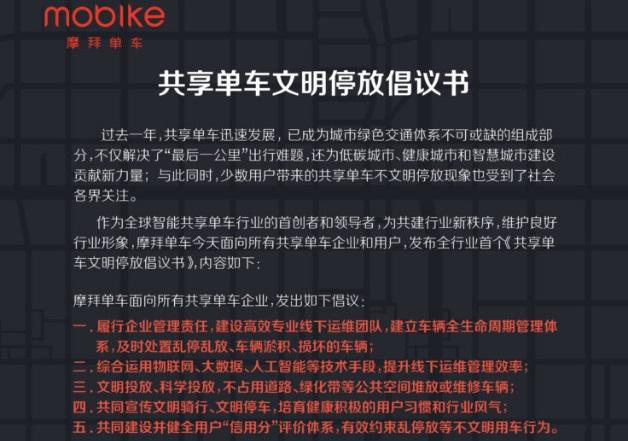 共享单车催生新职业:是「运营小哥」不是「田螺姑娘」!
