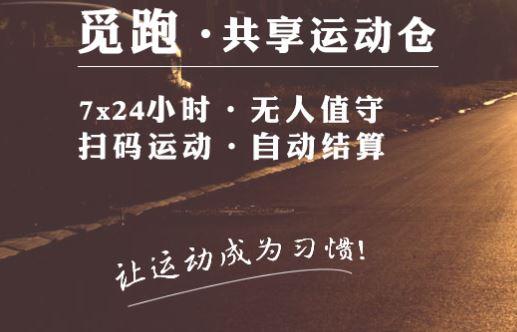 北京现共享健身仓:共享模式又出新品!