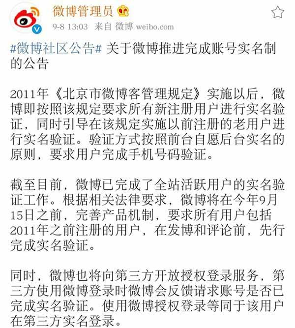 ,微博推进账号实名制:元芳,你怎么看?