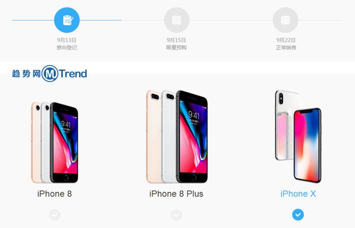 ,苹果,iPhone,中移动苹果X 8P合约机裸机预约指南:预购规则 入口时间