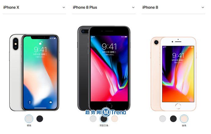 ,苹果,Line,Star VC,iPhone,iPhoneX 苹果8 8PLus区别:所有功能参数 最详细全面对比