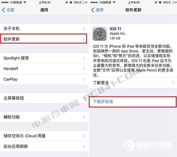 ,苹果,iPhone,ios 11正式版来了!你会选择升级吗?