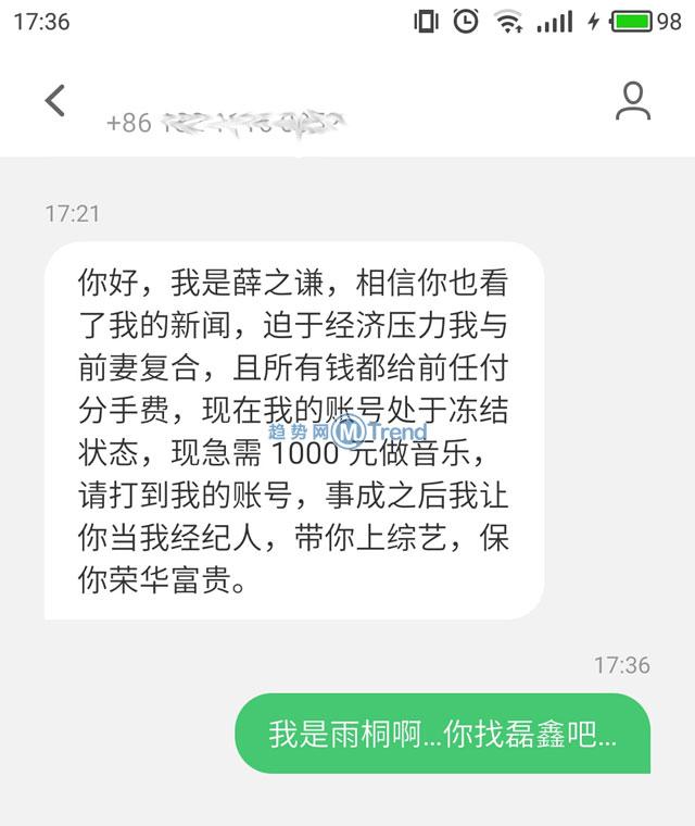 ,薛之谦李雨桐事件新进展:P图伪造证据诽谤 公布谈判录音