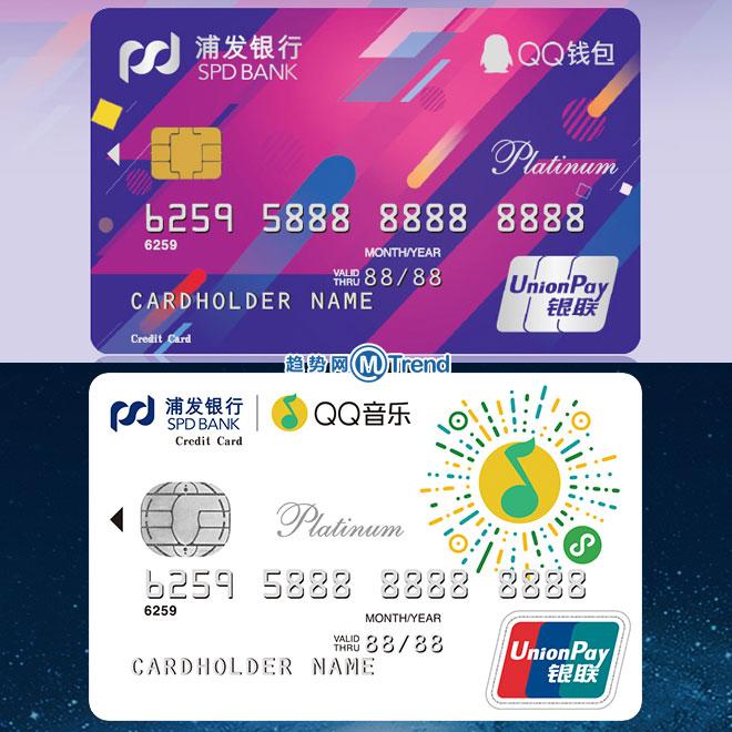 ,腾讯,微粒贷,腾讯信用,信用卡逾期影响腾讯信用分:腾讯信用申领浦发信用卡须知