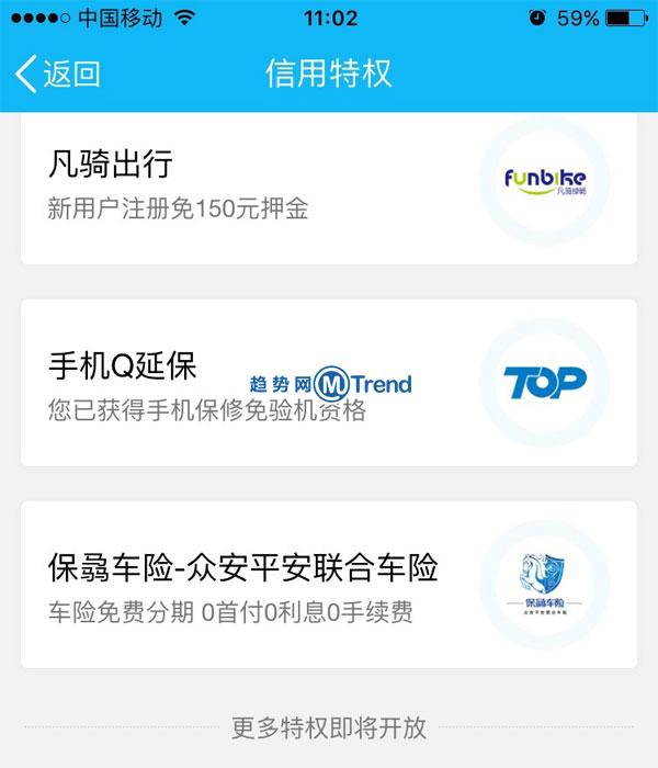 ,腾讯,微粒贷,腾讯信用,腾讯信用特权手机Q延保说明:故障保修范围 如何申请维修