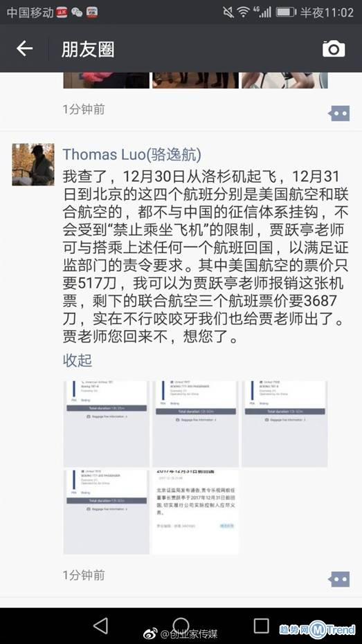 人物热点:马蓉喊话王宝强 贾跃亭被责令回国