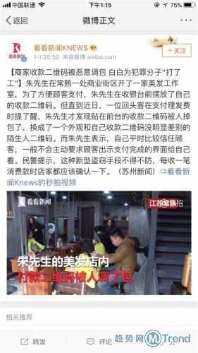 今日热点:刘强东发寻祖公告 餐摊付款码被调包