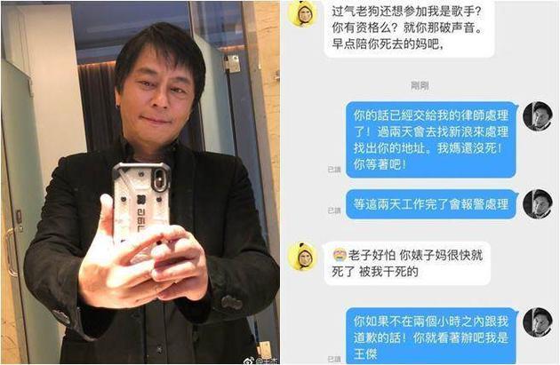 王杰报警抓网友:遭薛之谦粉丝辱骂