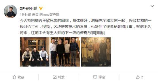 ,创始人,快播王欣出狱 与姚劲波聊AI视频区块链
