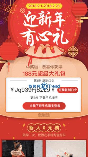 手机淘宝新人红包攻略:专享礼包怎么领取 0元购页面入口