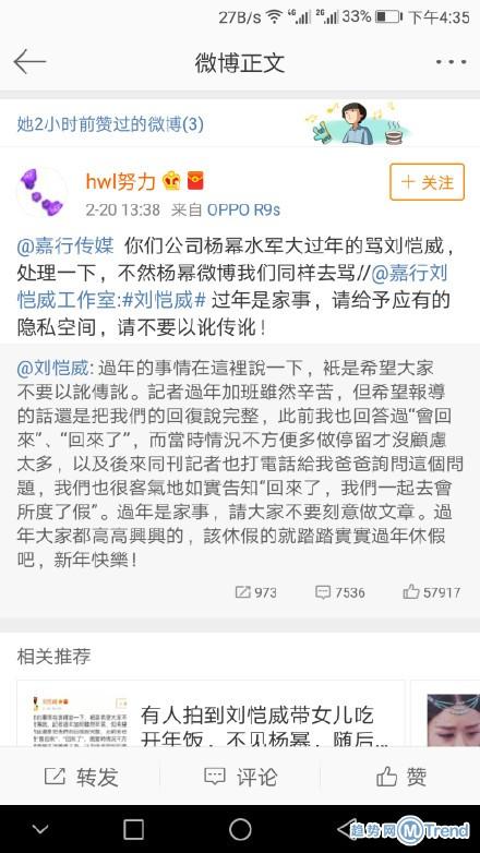 今日热点:刘恺威澄清诉 毒奶色发博维权