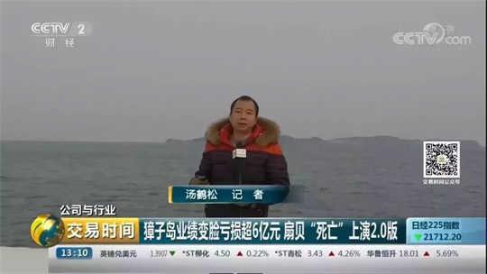 今日热点:央视深入獐子岛 澳挫败IS阴谋