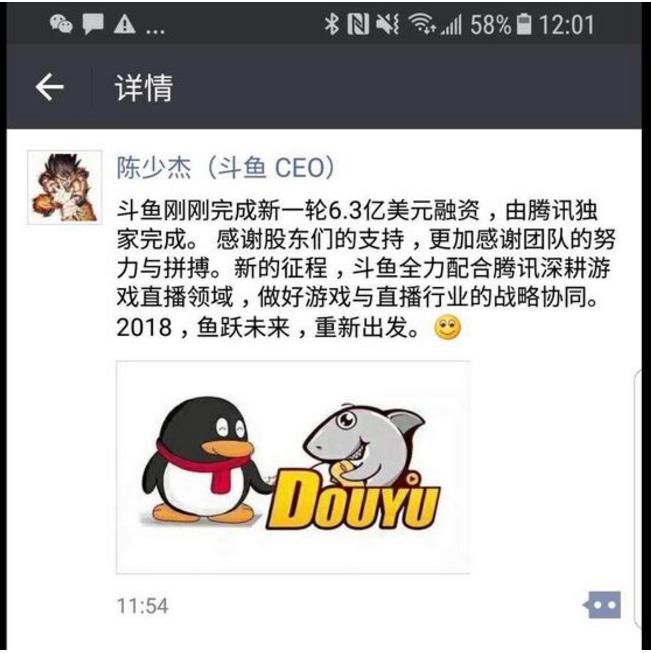 斗鱼创始人陈少杰证实:获6.3亿美金融资 由腾讯独家投资