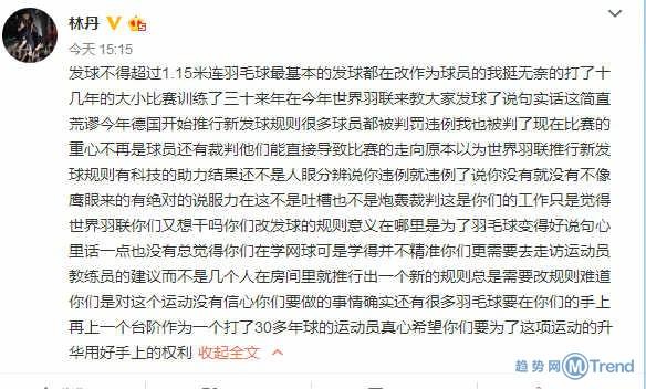 今日热点:林丹炮轰羽联新规 腾讯投资斗鱼