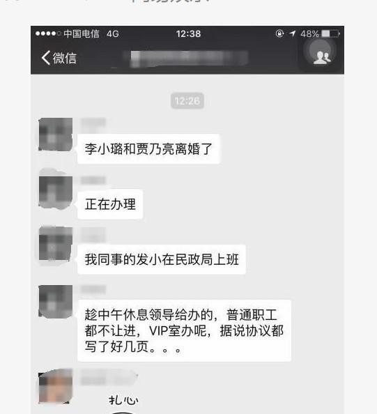 网曝李小璐贾乃亮已办离婚