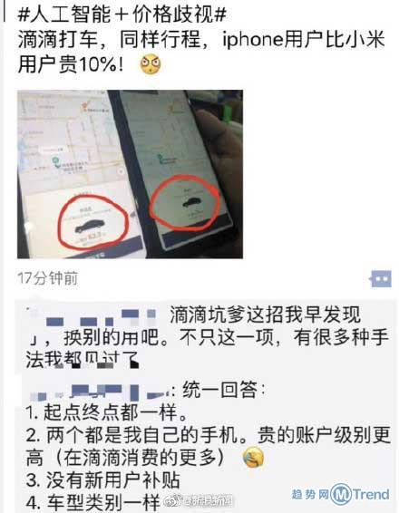 今日热点:李彦宏捐赠6.6亿 柳青回应滴滴大数据杀熟