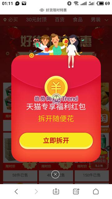 ,马云,天猫新人专享红包:新用户福利礼包入口在哪里怎么领(新)
