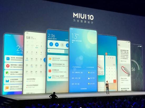 小米MIUI10升级:全面优化全面屏 强化AI智能全局应用