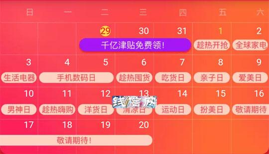 ,马云,618年中大促玩法升级!全程图解(附超级红包多次领取方法)