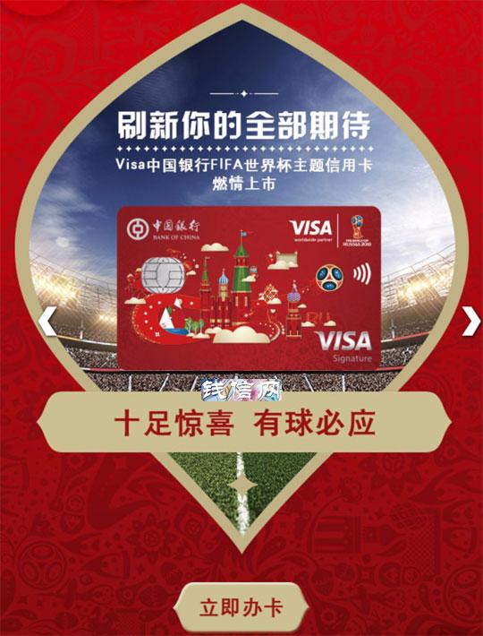 各家信用卡世界杯活动:全球都在猜球,信用卡羊毛薅一波