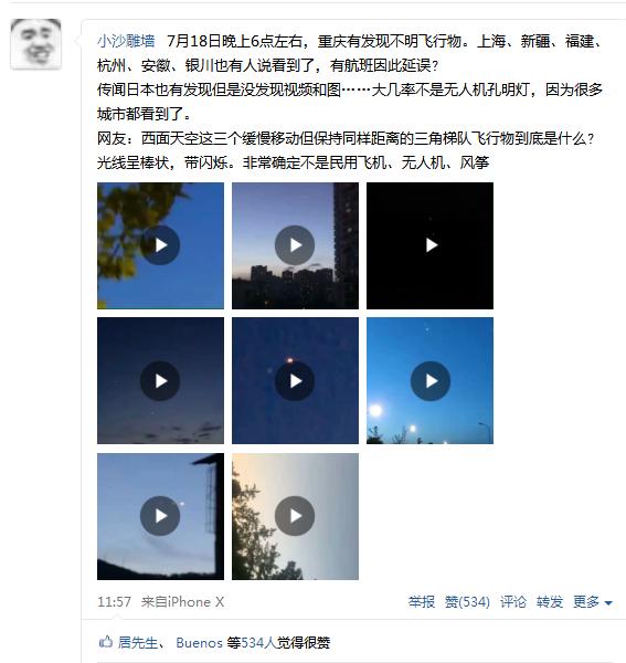第三类接触?新式武器试航? 重庆UFO事件究竟是怎么一回事?