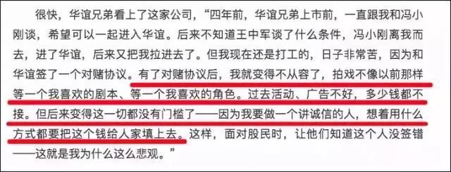 ,投资人,阴阳合同案:范冰冰姐弟已被限制出境