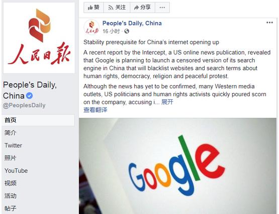 ,百度,谷歌,Facebook,谷歌回来了!人民日报发文后百度股价跌超1%