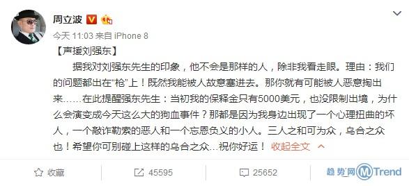 今日热点:刘强东已经回国 周立波声援刘强东