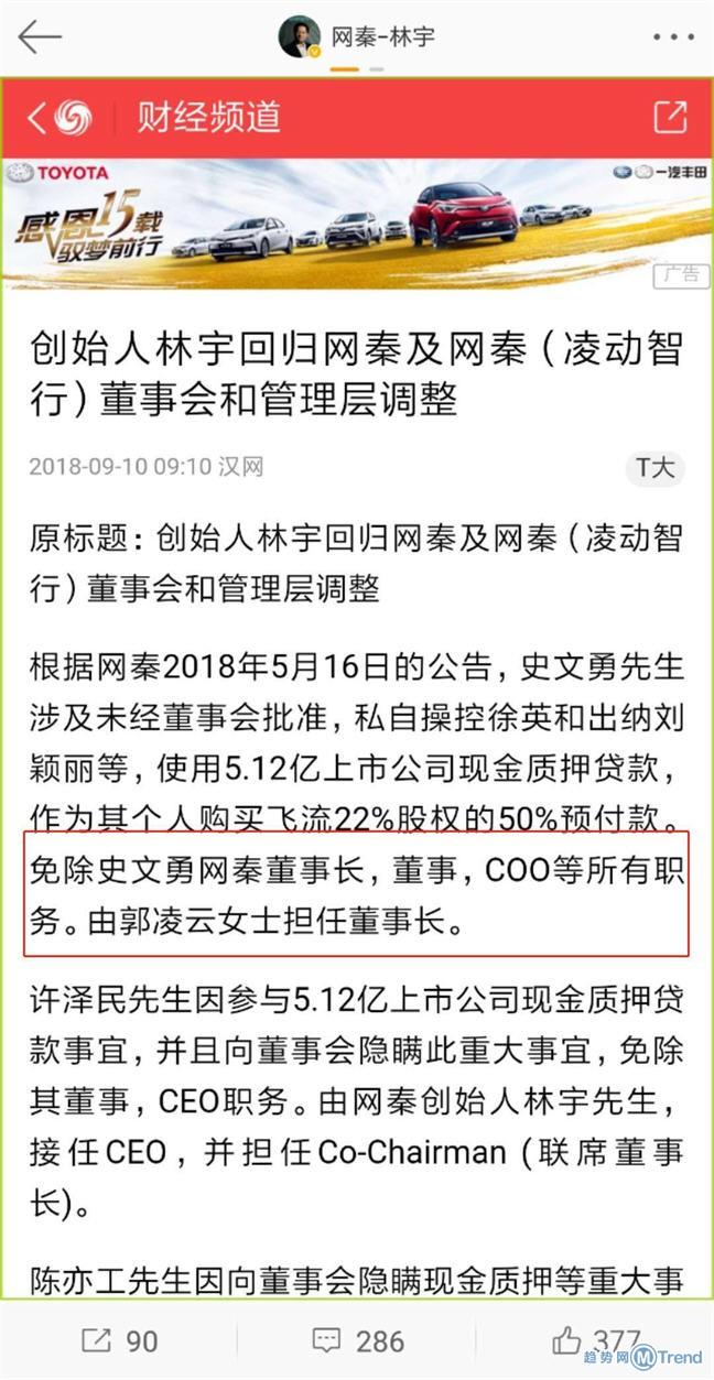 今日热点:网秦创始人被绑架 罗永浩回应腾讯