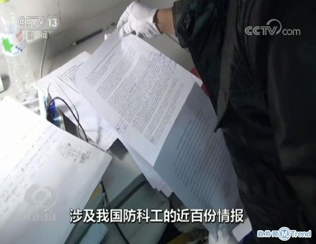 今日热点:台湾间谍渗透大陆 拼多多下架纸尿裤