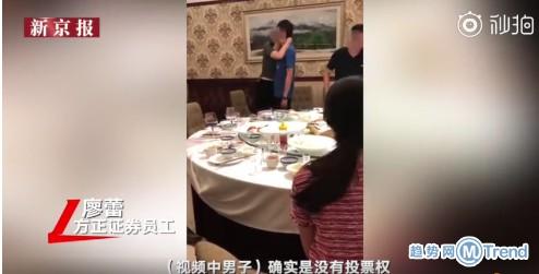 今日热点:方正证券不雅饭局女当事人回应 大法官性侵丑闻