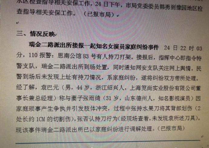 ,刘强东,京东,吴秀波出轨林青霞离婚张雨绮砍夫奶茶妹晒饼!男女神现形