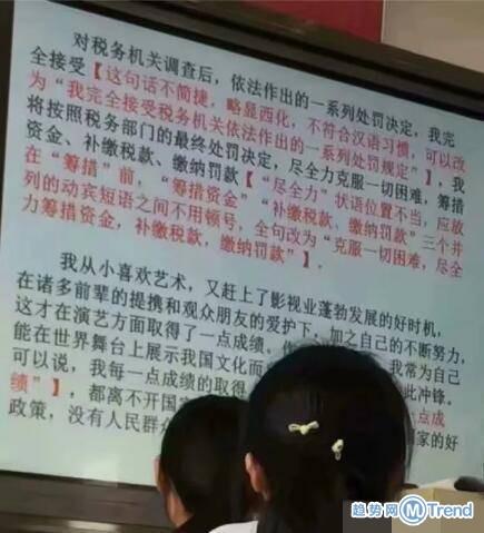 今日热点:范冰冰致歉信语病多 支付宝中国锦鲤内定?