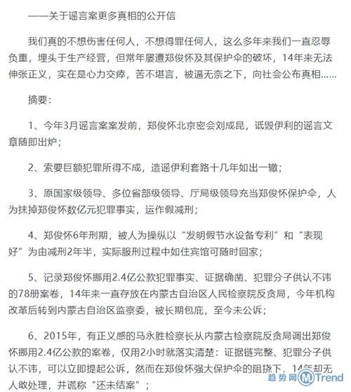 今日热点:伊利举报前董事长郑俊怀 美的合并小天鹅