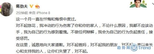 今日热点:蒋劲夫承认家暴