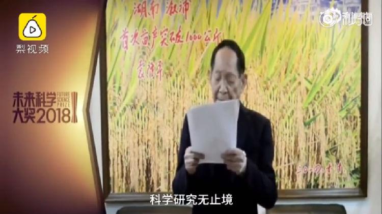 ,今日热点:88岁高龄的袁隆平荣获未来科学大奖