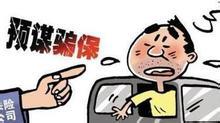 今日热点:泰警方起诉杀妻骗保男 ofo总部市民组团退押金