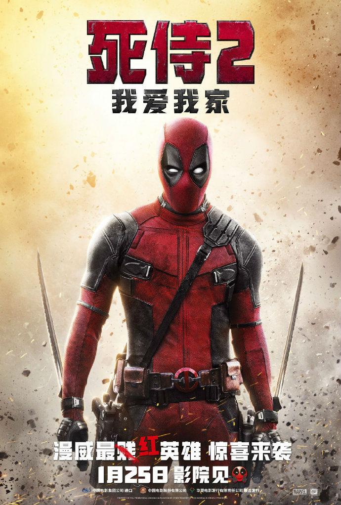 今日热点:《死侍2》引进中国内地 钱七虎800万元奖金捐家乡