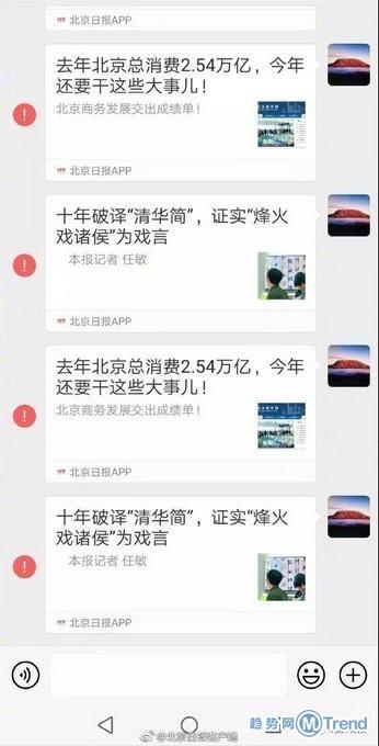 今日热点:华为首款5G天罡芯片 微信回应分享bug