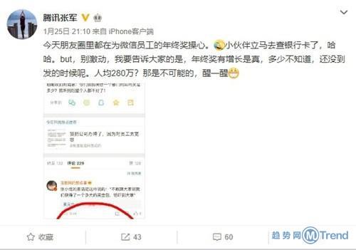 今日热点:微信年终奖 杭州老板举报自己