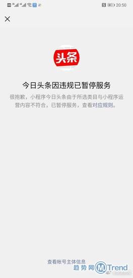 今日热点:咪蒙道歉微博永久关停 头条小程序被迫下架