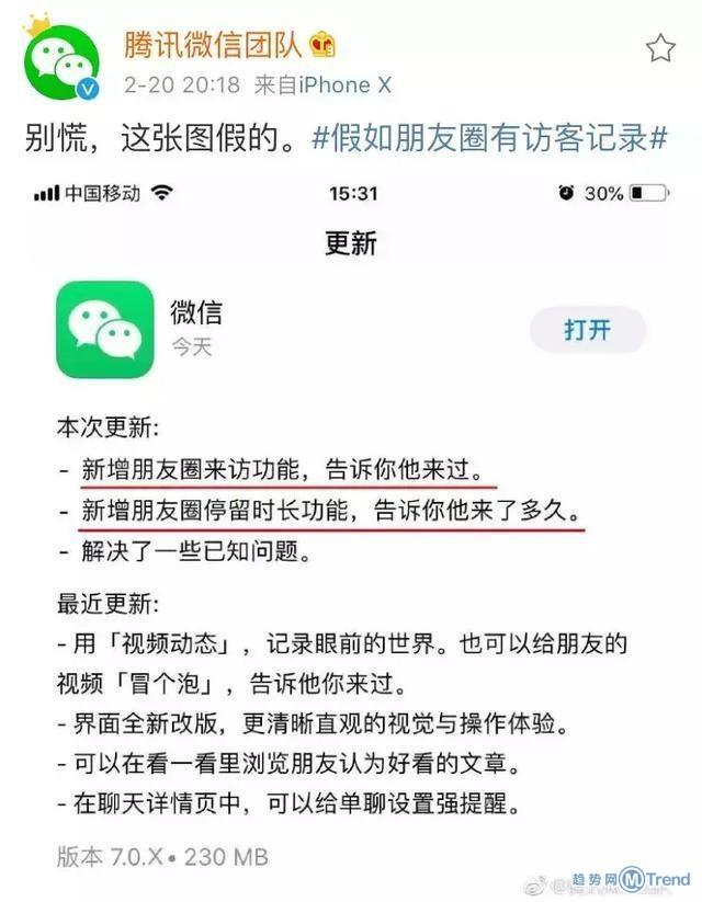 今日热点:汇源回应高管辞职 微信回应访客记录